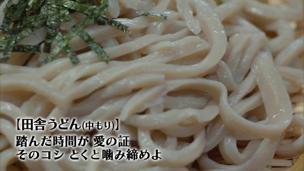「孤独のグルメ Season8」4話感想 (43)