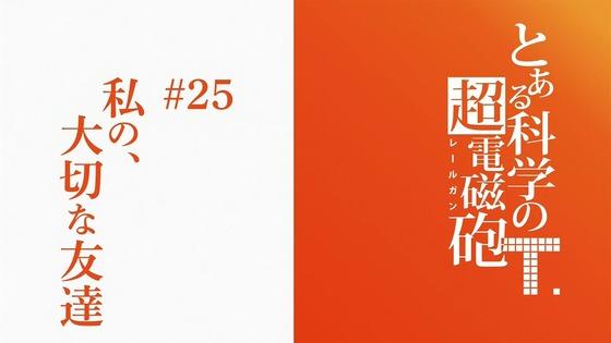 「とある科学の超電磁砲T」3期 25話(最終回)感想 画像  (55)