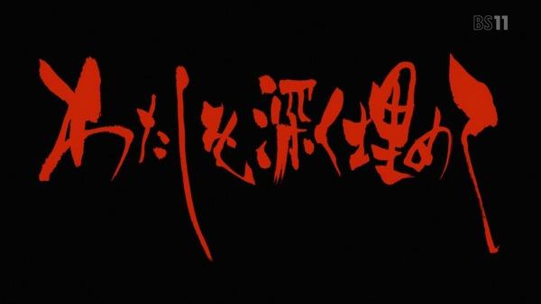 「地獄少女 宵伽」4期 4話 (4)