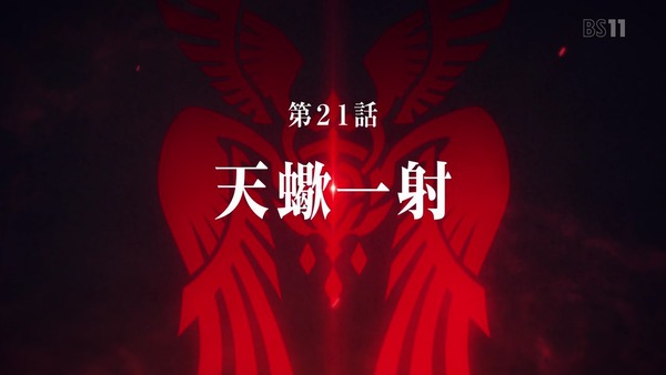 「FateApocrypha」21話 (61)