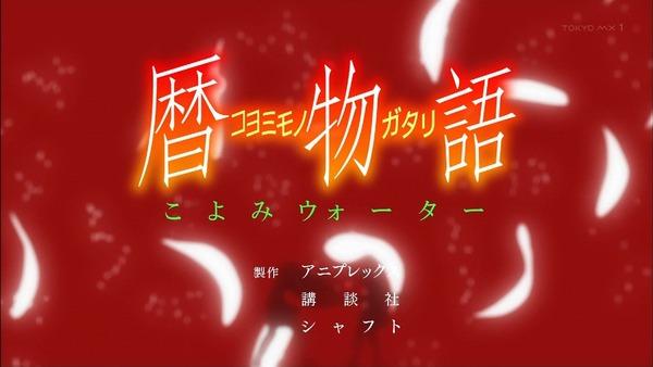 「暦物語」3話、4話感想 (34)