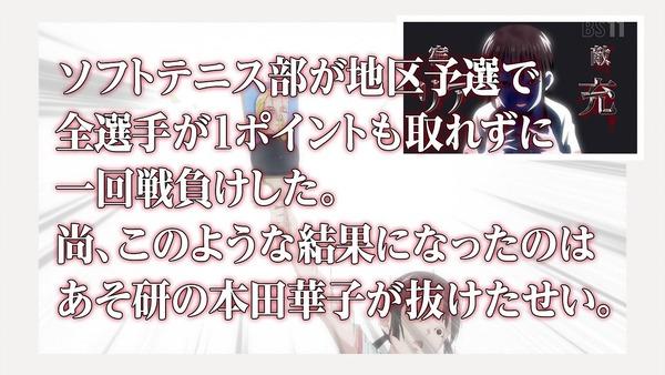 「あそびあそばせ」7話感想 (38)