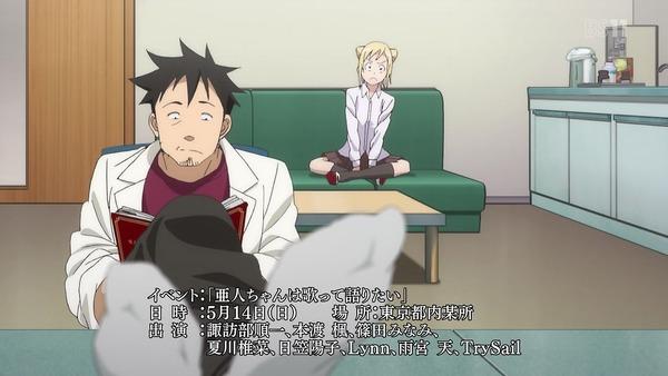 「亜人ちゃんは語りたい」8話 (32)