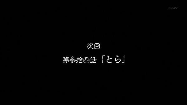 「うしおととら」33話感想 (63)