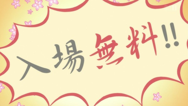 「ラーメン大好き小泉さん」6話 (49)