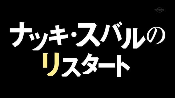 「Re:ゼロから始める異世界生活」7話感想 (56)