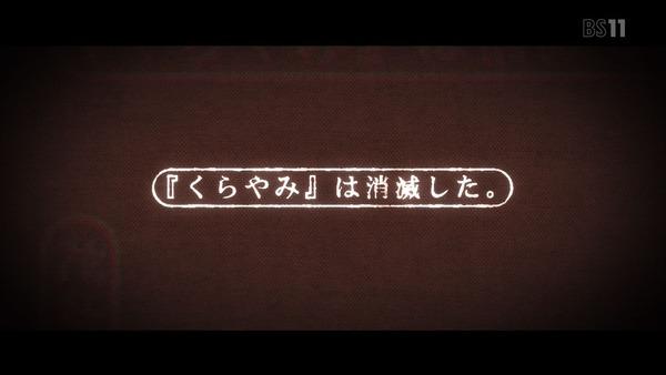 「終物語」おうぎダーク (79)