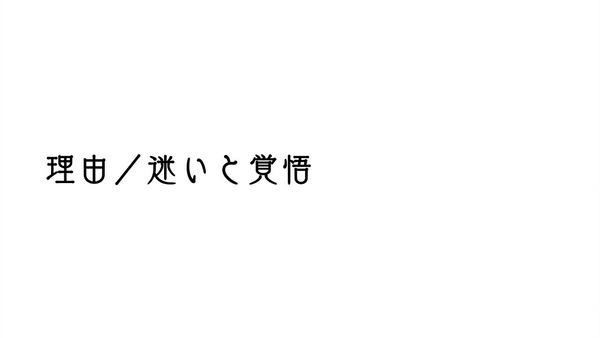 「Lostorage conflated WIXOSS」2話 (114)