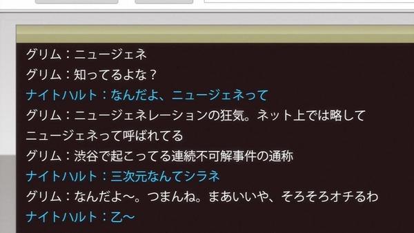 「CHAOS;CHILD カオスチャイルド」 (4)