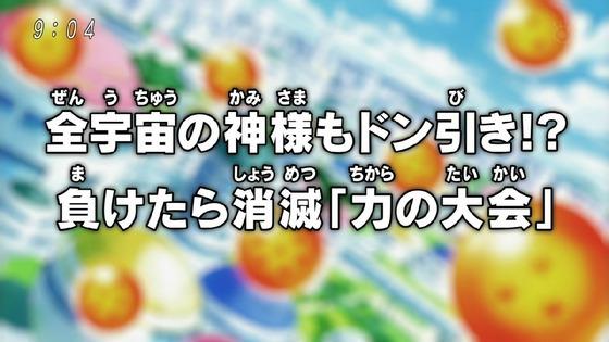 「ドラゴンボール超」78話 (1)
