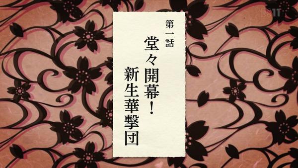 「新サクラ大戦」第1話感想 画像  (30)