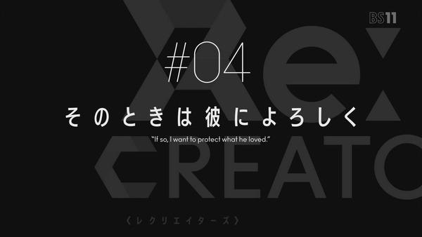 「ReCREATORS(レクリエイターズ)」4話 (49)