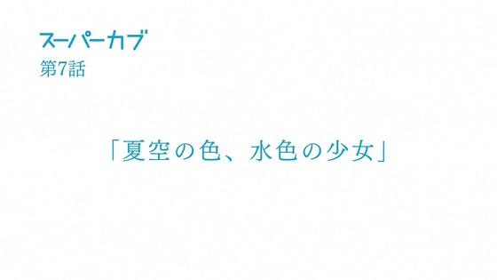 「スーパーカブ」6話感想 (106)