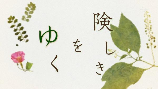 「夏目友人帳 伍」 (7)