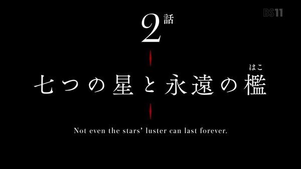 「ロード・エルメロイII世の事件簿」2話感想 (59)