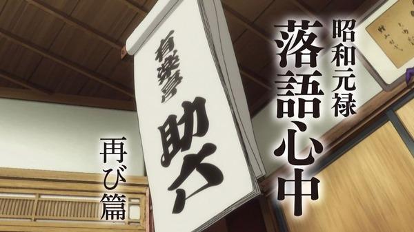 「昭和元禄落語心中 助六再び篇」 (6)