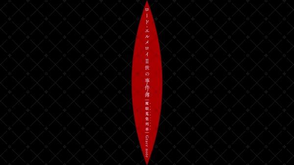 「ロード・エルメロイII世の事件簿」6話感想 (27)