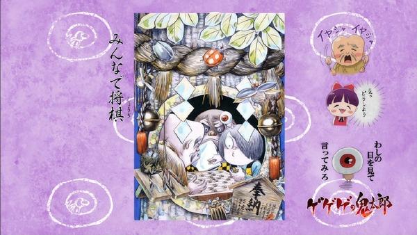 「ゲゲゲの鬼太郎」6期 5話感想 (22)