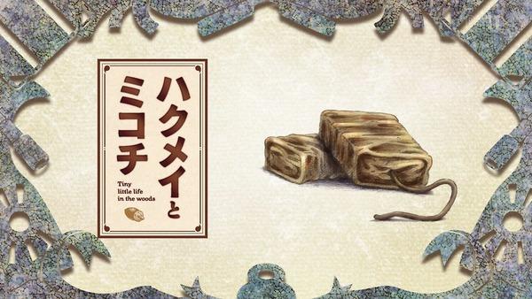 「ハクメイとミコチ」12話 (37)