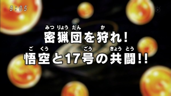 「ドラゴンボール超」87話 (1)
