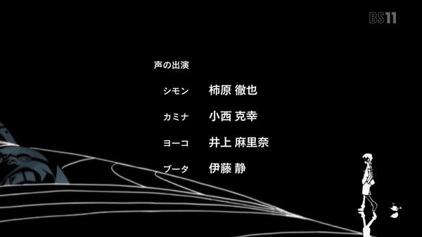 「天元突破グレンラガン」1話 (64)