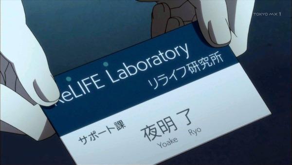 「ReLIFE(リライフ)」1話 (2)
