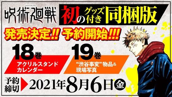 「呪術廻戦」第18巻&第19巻グッズ同梱版