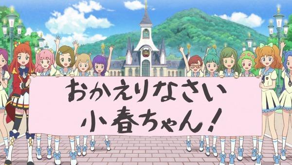 「アイカツスターズ!」第71話 (44)