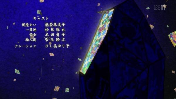 「地獄少女 宵伽」4期 1話 (79)
