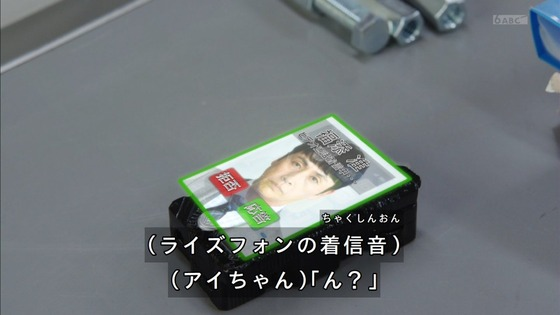 「仮面ライダーゼロワン」第38話感想 (3)