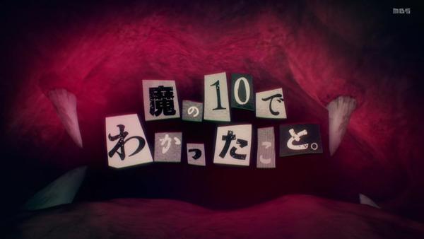 「ドロヘドロ」第10話感想 画像 (55)