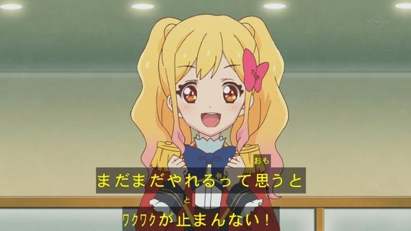 「アイカツスターズ!」第59話 (41)