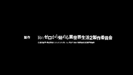 「リゼロ」44話感想 (31)