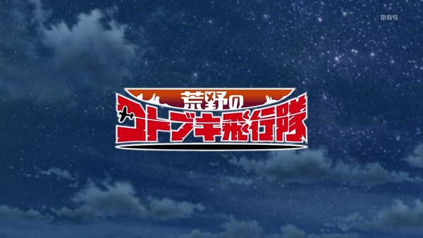 「荒野のコトブキ飛行隊」1話感想 (31)