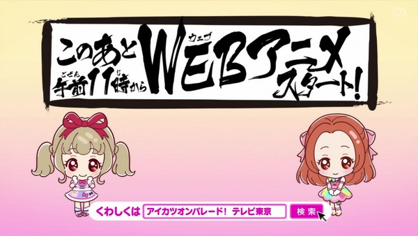 「アイカツオンパレード!」25話感想  (162)