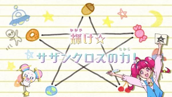 「スター☆トゥインクルプリキュア」11話感想 (2)