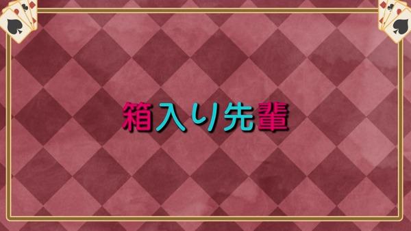 「手品先輩」1話感想 (26)