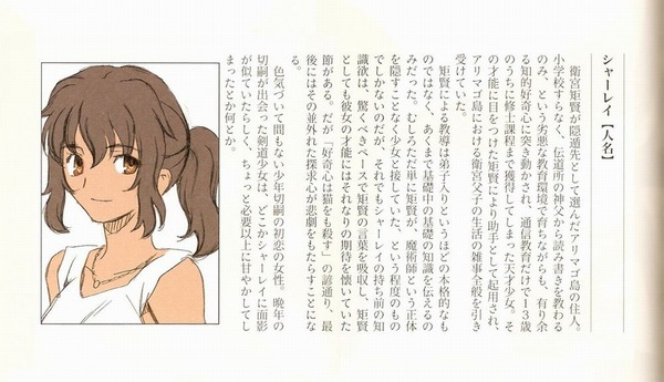FateZero 18話感想 (16)