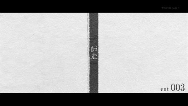 「暦物語」9話、10話感想 (3)