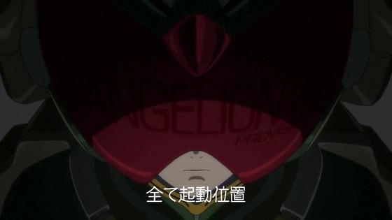 「ヱヴァンゲリヲン新劇場版:破」感想 (5)