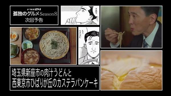 「孤独のグルメ  Season8」3話感想 (137)