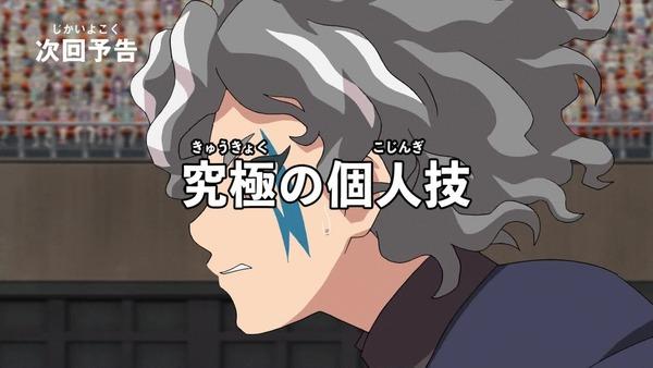 「イナズマイレブン アレスの天秤」18話 (53)