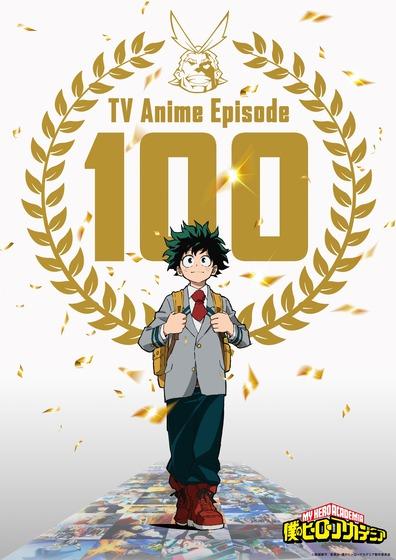 「僕のヒーローアカデミア」100話