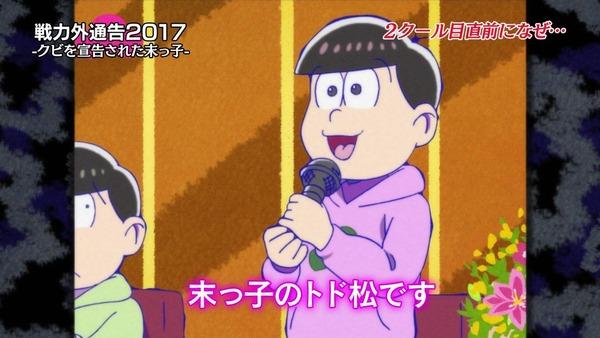 「おそ松さん」2期 13話 (50)