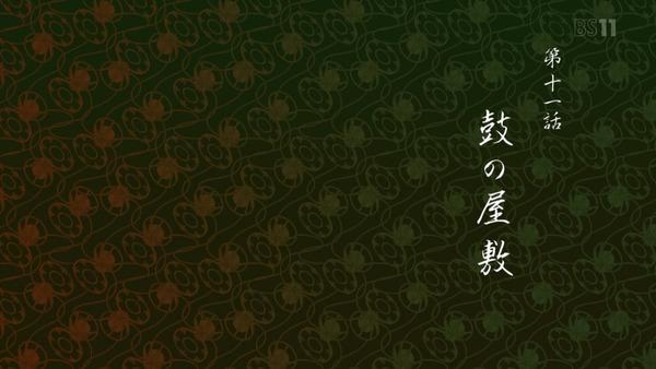 「鬼滅の刃」11話感想