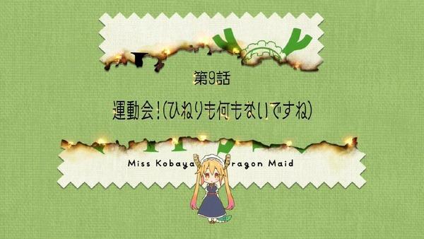 「小林さんちのメイドラゴン」9話 (28)