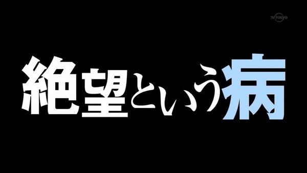 「Re:ゼロから始める異世界生活」14話 (48)