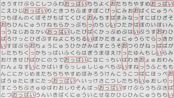 「暦物語」5話、6話感想 (50)