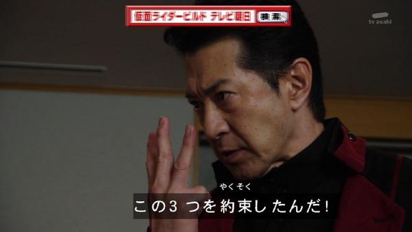 「仮面ライダービルド」28話 (39)