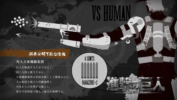 「進撃の巨人 Season3」(3期 2話)39話 (31)